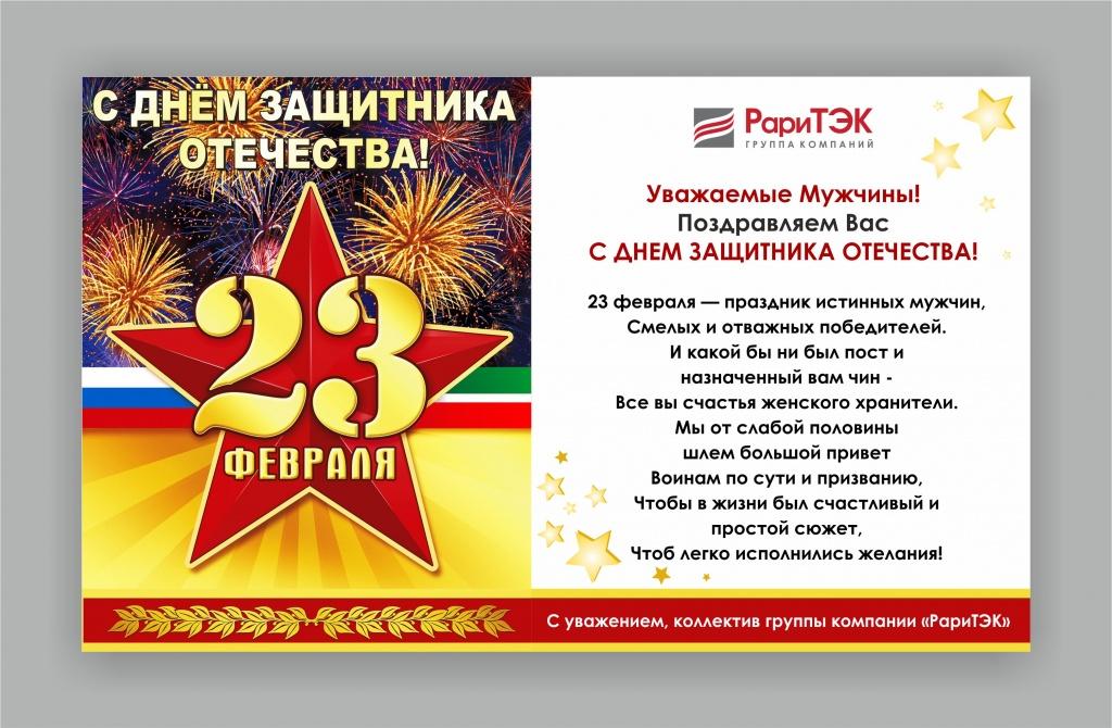 Поздравление на день защитника отечества от коллектива